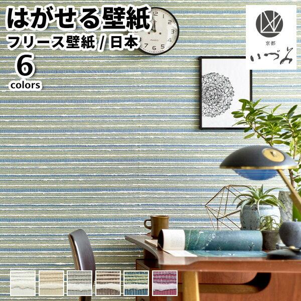 壁紙 織物壁紙 日本製 京都いづみ KYOTO IZUMI Nishiki 錦 巾93cm×長さ12m diy おしゃれ