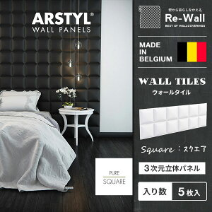 ウォールパネルSQUARE【38cm×113.5cm/5枚入り】WALLPANELSスクエア壁パネル立体パネルパネル彫刻壁DIYリフォームリノベーションベルギー製ARSTYL