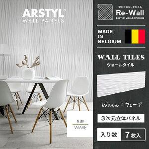 ウォールパネルWAVE【38cm×113.5cm/7枚入り】WALLPANELSウェーブ壁パネル立体パネルパネル彫刻壁DIYリフォームリノベーションベルギー製ARSTYL