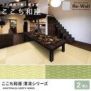 畳 マット 置き畳 ここち和座 清流 【820mm×820mm/2枚入り】 フロアーマット 床 床材 フロアタイル フロア畳 和風 和…