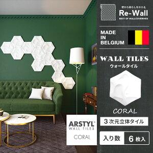 ウォールタイルCORAL【38cm×32.9cm/6枚入り】WALLTILESコーラル壁パネル立体パネルパネルタイル彫刻壁DIYリフォームリノベーションベルギー製ARSTYL