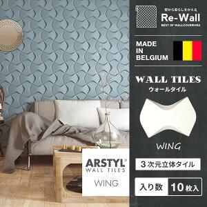 ウォールタイルWING【17.5cm×25cm/10枚入り】WALLTILESウィング壁パネル立体パネルパネルタイル彫刻壁DIYリフォームリノベーションベルギー製ARSTYL