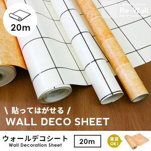 【送料無料】壁紙の上から貼れる!簡単DIYシールWallDecorationSheet(MagicFix)巾49cm×長さ20m巻タイル柄ホワイト/オレンジ