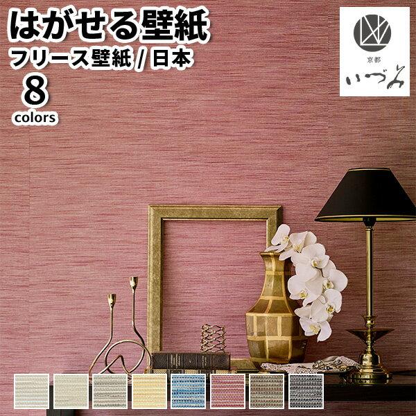 壁紙 織物壁紙 日本製 京都いづみ KYOTO IZUMI Yasaka 八坂 巾93cm×長さ12m 貼ってはがせる壁紙 フリース壁紙 不織布壁紙 はがせる 賃貸 diy おしゃれ