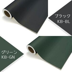 黒板シートカッティングシート全2色グリーンブラック【A4サイズ】黒板シールウォールステッカー粘着シートキッチンカフェ風リフォームシートリメイクシートインテリアシートリフォームシートマスキングテープおしゃれDIY