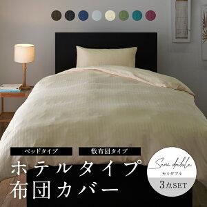 ホテルタイプ布団カバー3点セット(敷布団用/ベッド用)セミダブル