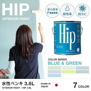 ペンキ【 Hip ( ヒップ )】【3.8L(約20平米分)のペンキ】Blue and Green7色/全72色 水性塗料 水性ペンキ 水性 ペンキ DIY 塗料 水性 塗料 DIY