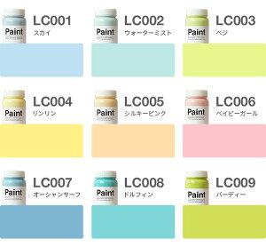 ペンキHipmini(ヒップミニ)200ml(約1平米分)LOVEcolor18色/全39色明るいトーン水性塗料水性ペンキ水性ペンキDIY塗料水性塗料DIY
