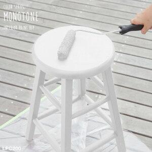 水性ペンキ【Hipmini(ヒップミニ)】ペンキペイント塗料ミニサイズ壁Monotone(モノトーン)全3色白グレー【200ml(約1平米分)のペンキ】カラーワークスCOLORWORKS