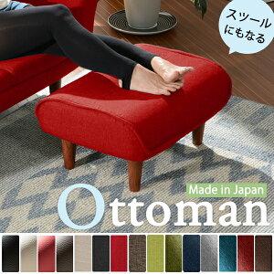 スツールにもなる「オットマン」ベージュブラウングリーンレッドブラックグリーンネイビーブルーアイボリー