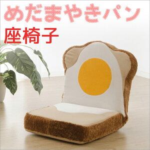 カバーリングめだまやき食パン座椅子食パンシリーズセルタン