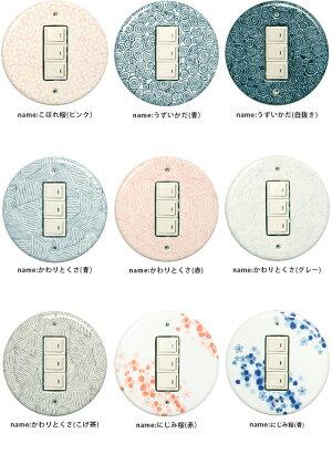 セラミックスイッチプレートスイッチカバー和柄【H:140mm×W:140cm】三つ穴用丸日本製陶器18種類