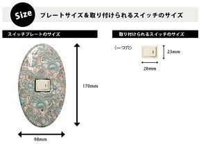 セラミックスイッチプレートスイッチカバー無地【H:170mm×W:98cm】一つ穴用楕円日本製陶器6種類