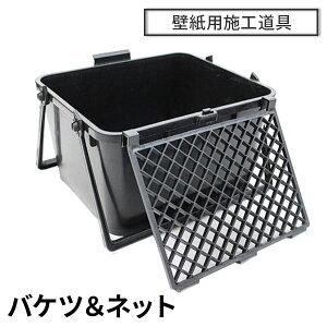 【壁紙施工道具】バケツ&ネット