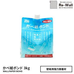 【壁紙施工道具】かべ紙ボンド3kg(壁紙用強力接着剤)