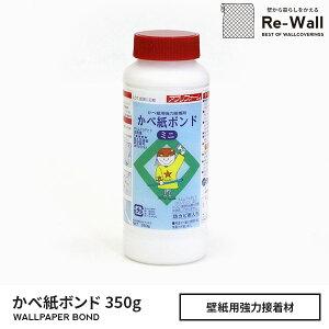 【壁紙施工道具】かべ紙ボンド350g(壁紙用強力接着剤)