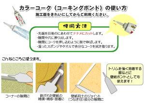 【壁紙施工道具】カラーコーク(コーキング剤)