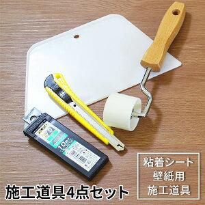 【壁紙施工道具】施工道具4点セット粘着シートカッティングシートシール壁紙壁紙