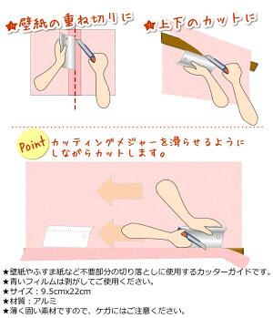 【壁紙施工道具】カッティングメジャー9.5cm×22cm