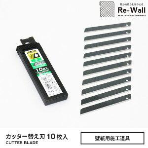 【壁紙施工道具】特専黒刃(小)10枚入りカッター替小型カッター用替刃