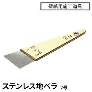 【壁紙施工道具】地ベラ2号
