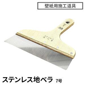 【壁紙施工道具】地ベラ