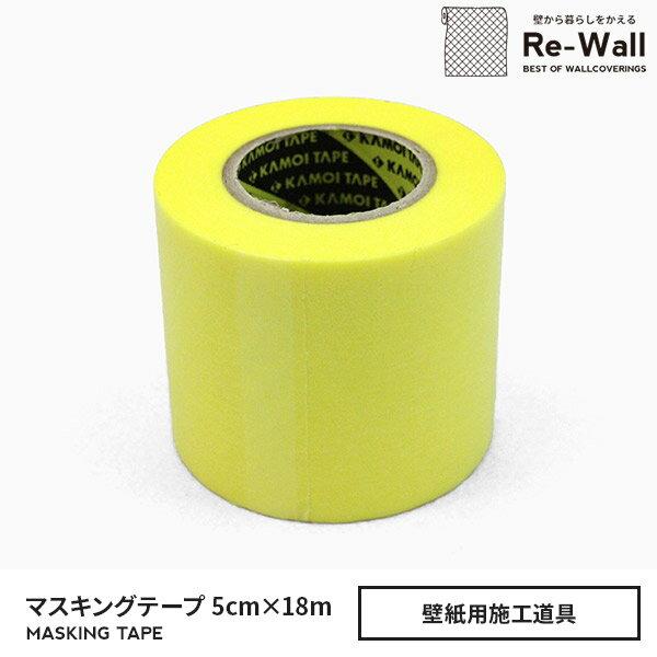 【壁紙施工道具】マスキングテープ 巾5cm×18m巻