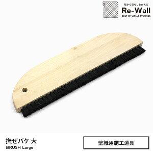 【壁紙施工道具】竹べら