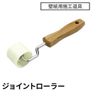 【壁紙施工道具】ジョイントローラー