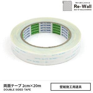 【壁紙施工道具】両面テープ巾2cm×20m巻