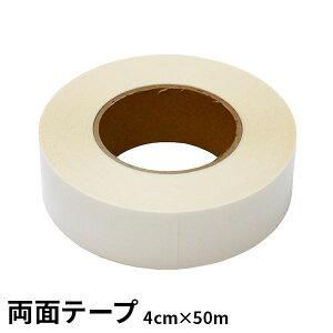 【壁紙施工道具】両面テープ(大)巾4cm×50m巻