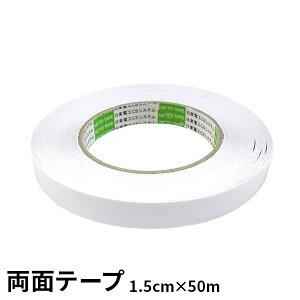 【壁紙施工道具】両面テープ(小)巾1.5cm×50m巻