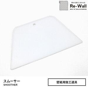 【壁紙施工道具】スムーサー