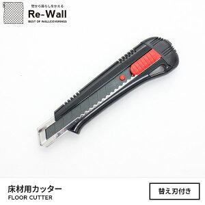 【壁紙施工道具】床用カッターブラックオート鋭黒刃付