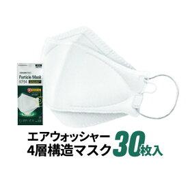 マスク 不織布マスク 使い捨てマスク KF94 花粉対策 飛沫防止 白 エアウォッシャー4層構造マスク30枚入