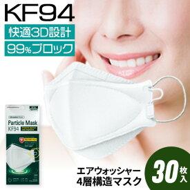 マスク KF94 不織布マスク 韓国大手LG社製 使い捨てマスク 花粉対策 飛沫防止 白 エアウォッシャー4層構造マスク30枚入