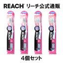 歯ブラシ ホワイトニング EX REACH リーチ コンパクト 4個セット