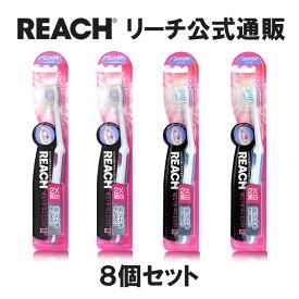 歯ブラシ ホワイトニング EX REACH リーチ コンパクト 8個セット
