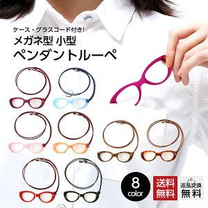 ペンダントグラス おしゃれなルーペ 男女兼用 ペンダントルーペ ペンダントグラス(PG-002)紐は5色から選べます!