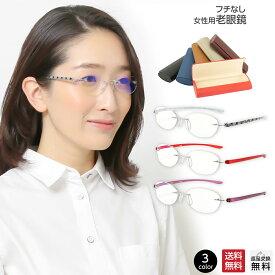 老眼鏡 ブルーライトカット43% 人気メガネケース付きのお得なセット 紫外線カット99% フチなし老眼鏡 PC老眼鏡 女性用 レディース おしゃれ オーバル スマホ・パソコン使用時にオススメ シニアグラス 選べる3色 UVカット UV400 シンプル かわいい エレガント