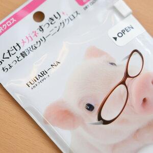メガネ拭き ふくだけメガネすっきり ちょっと贅沢なクリーニングクロス フイタリーナ くもり止め メガネクリーナー ブタ かわいい おしゃれ