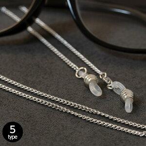 メガネチェーン シルバーメッキ 真鍮 ロジュームメッキ 銀色チェーン おしゃれなアクセサリー
