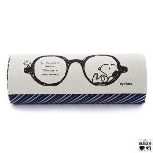 メガネケース メガネ拭き付き ハードケース マイクロファイバー ピーナッツ スヌーピー SNOOPY