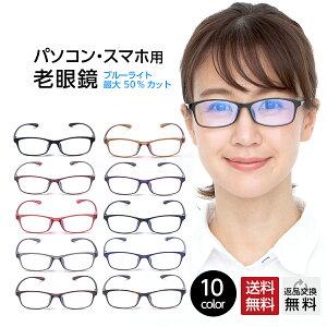 老眼鏡 PCメガネ ブルーライトカット 紫外線カット 丈夫で超軽量の素材TR-90 10カラー シニアグラス まるで羽のように軽く掛け心地抜群 男性用 女性用 メンズ レディース おしゃれ リーディン