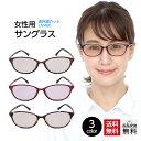 サングラス 薄色レンズ メガネ ボストン カラーレンズサングラス 紫外線カット率99.9% ハードコート ARコート MIDI 女性向け レディース