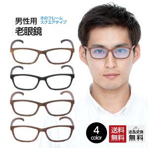 老眼鏡 木のフレーム 男性用 スクエア メンズ おしゃれ リーディンググラス シニアグラス