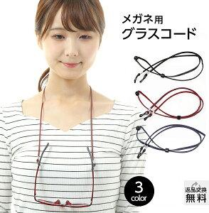 メガネチェーン ストラップ グラスコード 眼鏡チェーン おしゃれ 軽い メガネコード メガネホルダー(GC-011)