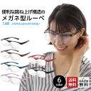 【鯖江のメガネ屋さんが考えたこだわりルーペ】 MIDIルーペ メガネの上からかけられるルーペ 1.6倍 跳ね上げ おしゃれ…