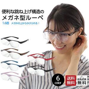 【鯖江のメガネ屋さんが考えたこだわりルーペ】 MIDIルーペ メガネの上からかけられるルーペ 1.6倍 跳ね上げ おしゃれ メガネ型 拡大鏡 ルーペメガネ メガネルーペ メガネ型ルーペ 6カラー