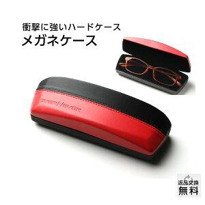 メガネケース 眼鏡ケース おしゃれ ハード 丈夫 スリム ブランド シンプル 丈夫 男性 女性 メンズ レディース 大人 めがね ケース 老眼鏡 EVERNEVER (case-001)